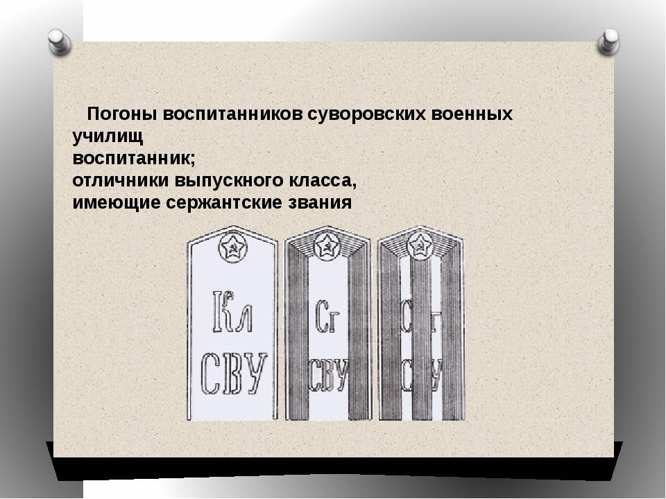 Погоны воспитанников суворовских военных училищ воспитанник; отличники вып...