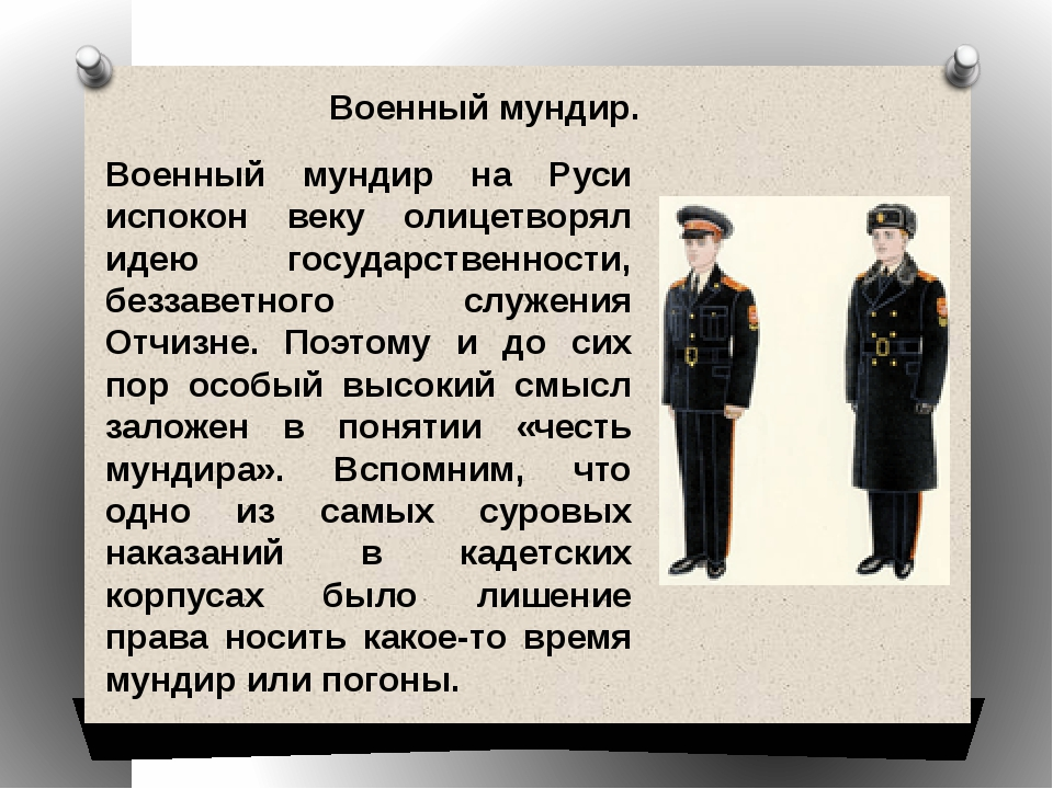 Военный мундир на Руси испокон веку олицетворял идею государственности, безза...
