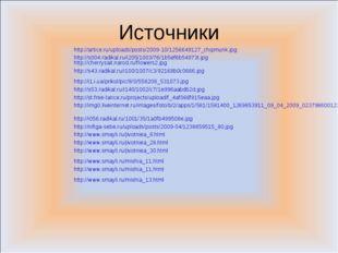 Источники http://s004.radikal.ru/i205/1003/76/1b5ef6b54973t.jpg http://cherry