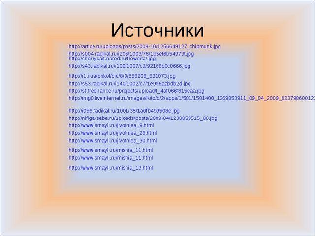 Источники http://s004.radikal.ru/i205/1003/76/1b5ef6b54973t.jpg http://cherry...