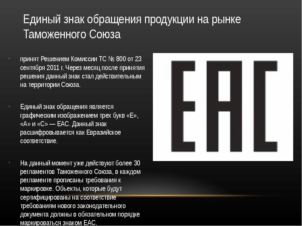 Или eac соответствия рст сертификат со знаком