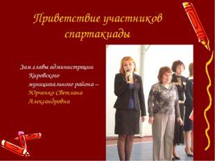 Приветствие участников спартакиады Зам.главы администрации Кировского муницип