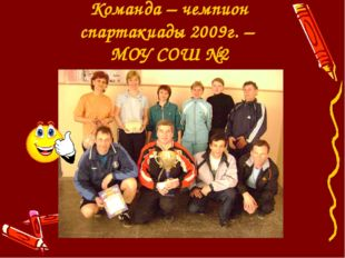 Команда – чемпион спартакиады 2009г. – МОУ СОШ №2