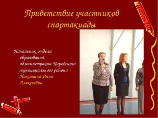 Приветствие участников спартакиады Начальник отдела образования администрации