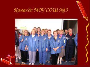 Команда МОУ СОШ №13