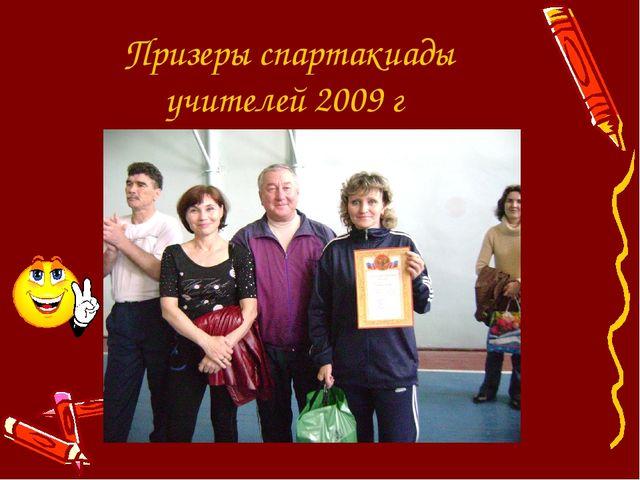 Призеры спартакиады учителей 2009 г