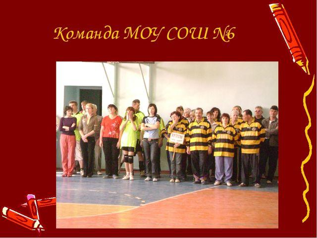Команда МОУ СОШ №6
