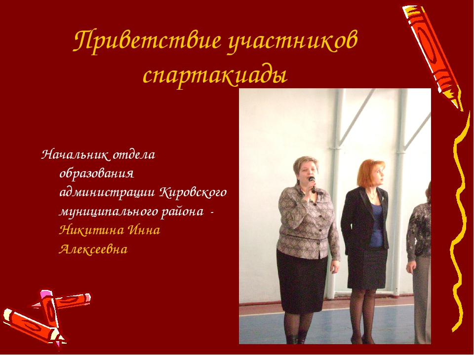 Приветствие участников спартакиады Начальник отдела образования администрации...