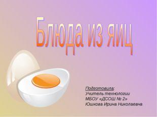 Подготовила: Учитель технологии МБОУ «ДСОШ № 2» Юшкова Ирина Николаевна