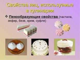 Свойства яиц, используемые в кулинарии Пенообразующие свойства (пастила, зефи