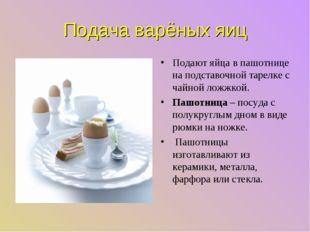 Подача варёных яиц Подают яйца в пашотнице на подставочной тарелке с чайной л