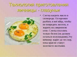 Технология приготовления яичницы - глазуньи Слегка нагреть масло в сковороде.