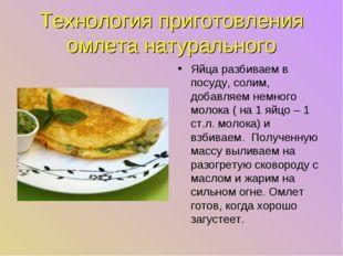 Технология приготовления омлета натурального Яйца разбиваем в посуду, солим,