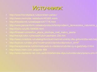 Источники: http://www.friendsplace.ru/event/den-yaitsa-/ http://www.memurlar.