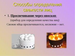 Способы определения свежести яиц 1. Просвечивание через овоскоп (прибор для о