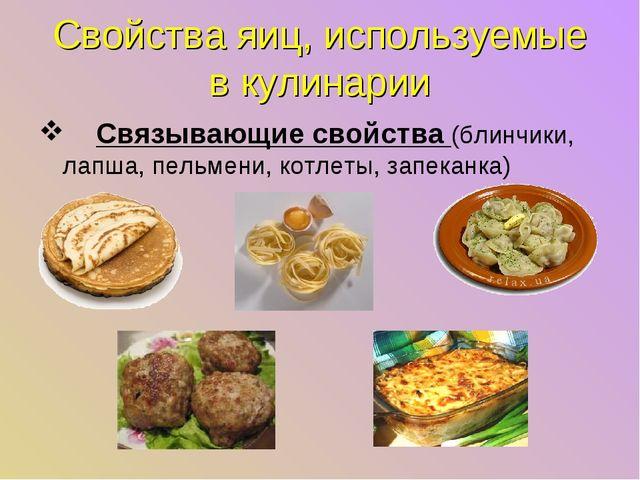Свойства яиц, используемые в кулинарии Связывающие свойства (блинчики, лапша,...
