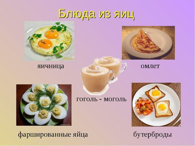 Блюда из яиц яичница омлет гоголь - моголь фаршированные яйца бутерброды