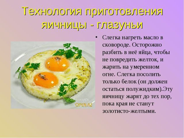 Технология приготовления яичницы - глазуньи Слегка нагреть масло в сковороде....