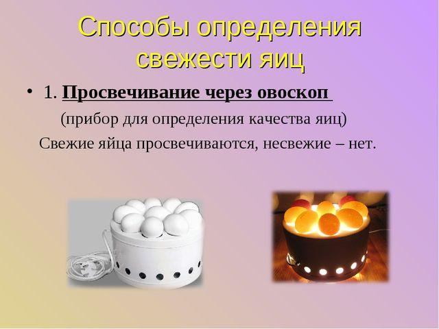 Способы определения свежести яиц 1. Просвечивание через овоскоп (прибор для о...