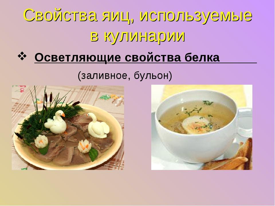 Свойства яиц, используемые в кулинарии Осветляющие свойства белка (заливное,...