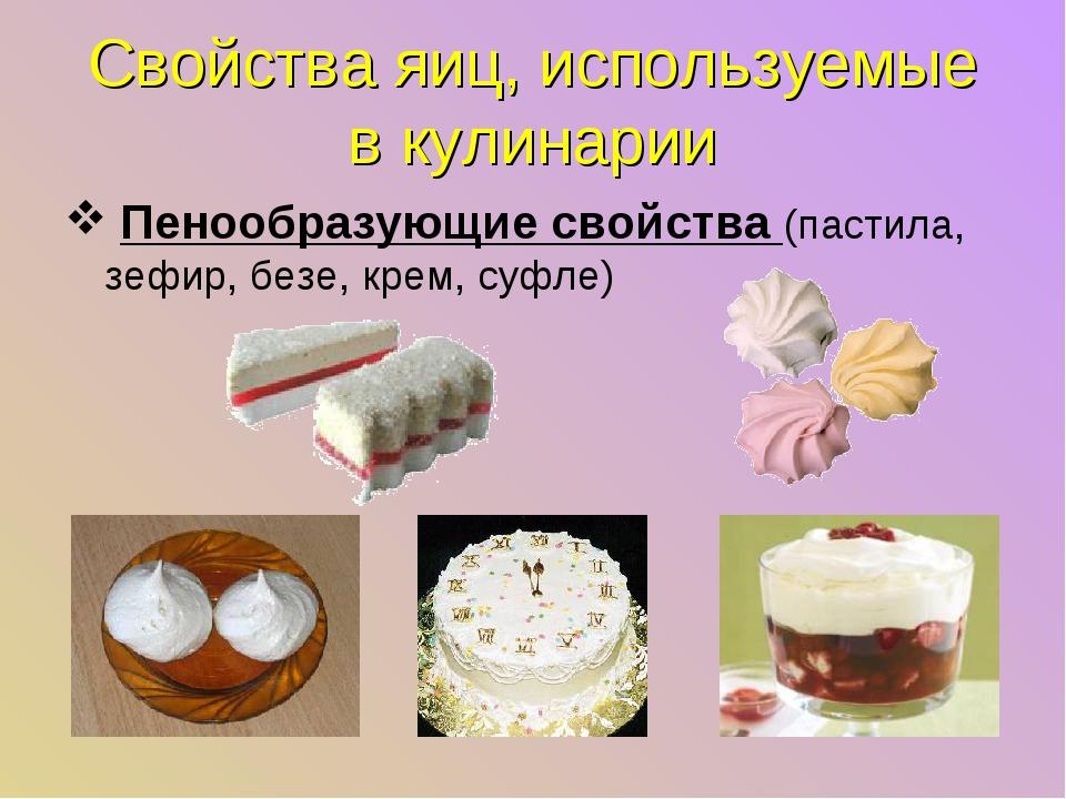 Свойства яиц, используемые в кулинарии Пенообразующие свойства (пастила, зефи...