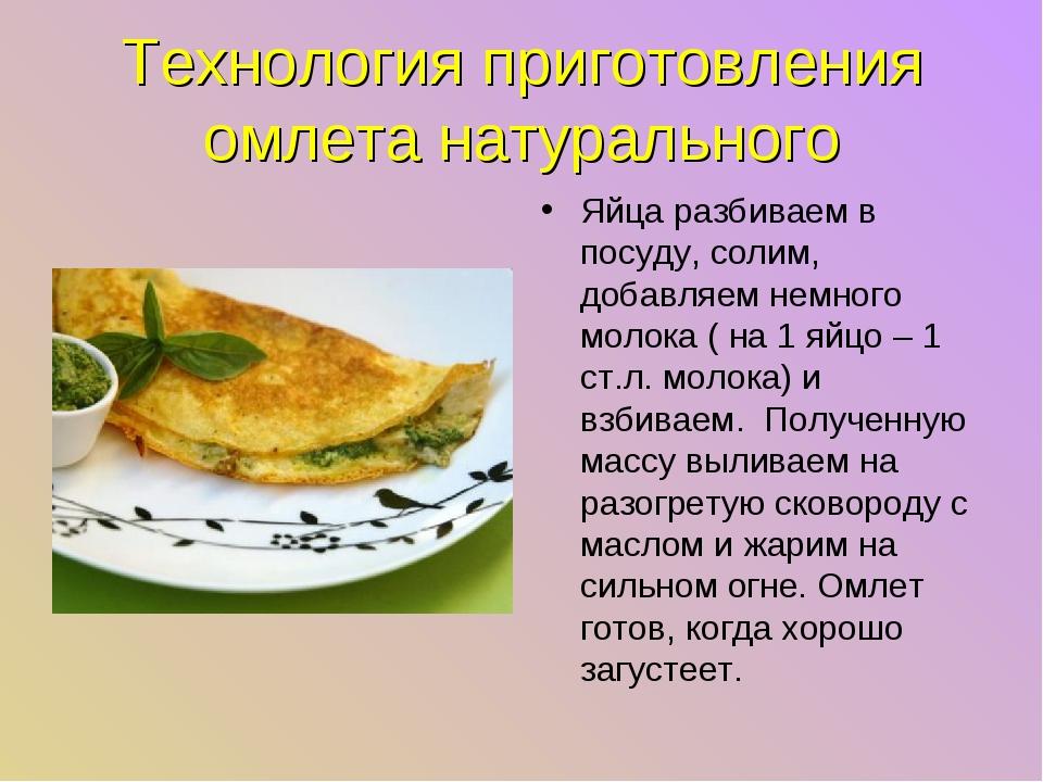 Технология приготовления омлета натурального Яйца разбиваем в посуду, солим,...