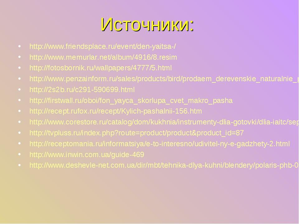Источники: http://www.friendsplace.ru/event/den-yaitsa-/ http://www.memurlar....