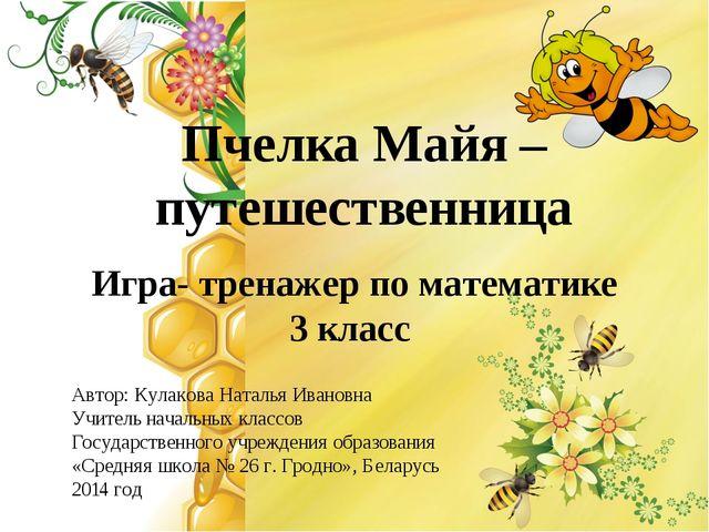 Игра- тренажер по математике 3 класс Автор: Кулакова Наталья Ивановна Учитель...