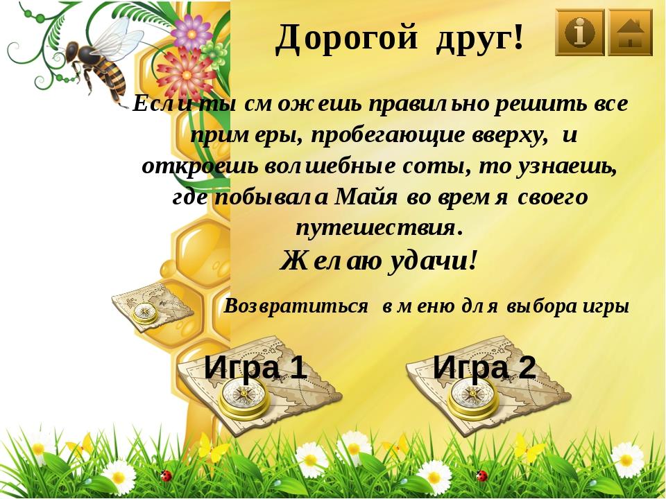 90 - 5•4 - 23 48 58 37 56 38 47 57 46 Дальше