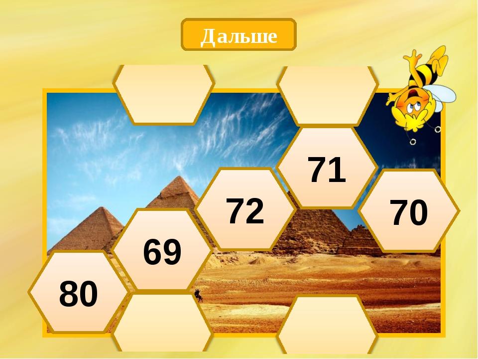 7•7 – 7•3 29 27 Египет 28