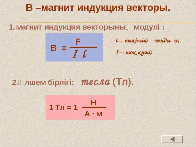 В –магнит индукция векторы. l – өткізгіш ұзындығы; I – ток күші; 2.Өлшем бірл...