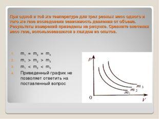 При одной и той же температуре для трех разных масс одного и того же газа исс