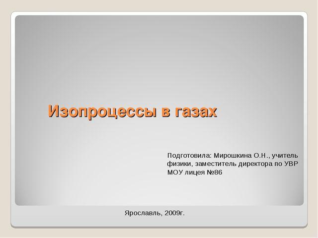 Изопроцессы в газах Подготовила: Мирошкина О.Н., учитель физики, заместитель...