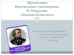 Презентация Перечитывая стихотворение Н. Некрасова «Памяти Белинского» Пыстин