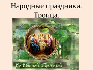 Народные праздники. Троица.