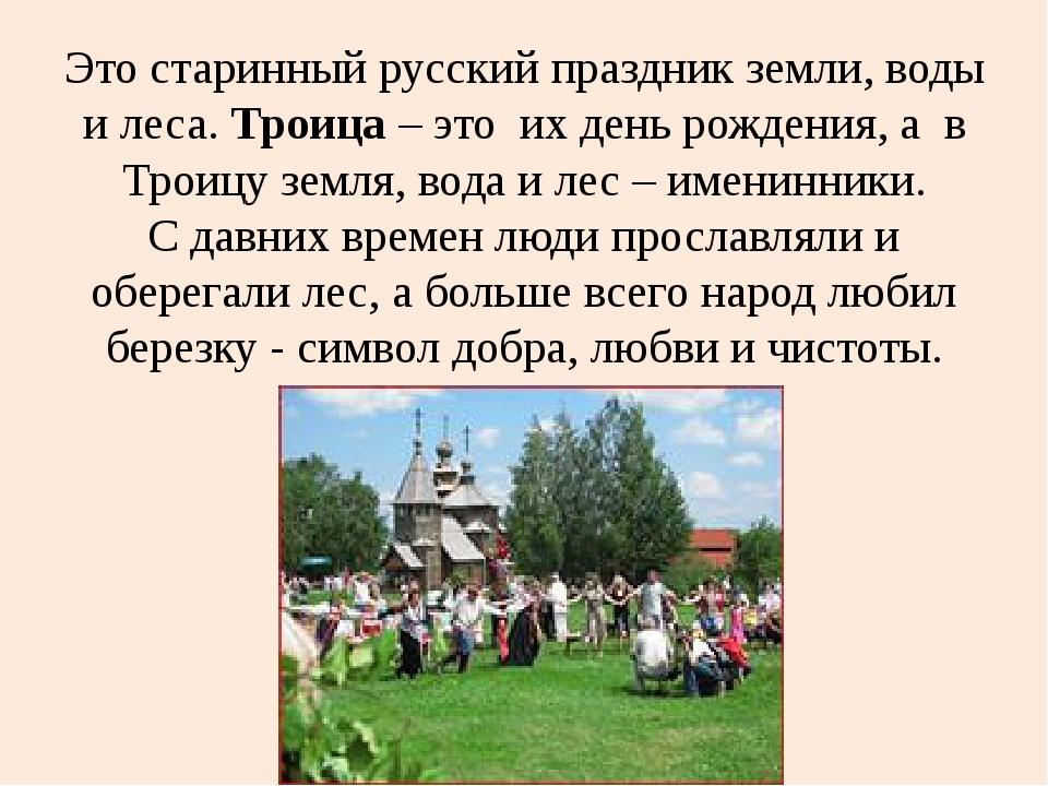 Это старинный русский праздник земли, воды и леса. Троица – это их день рожд...