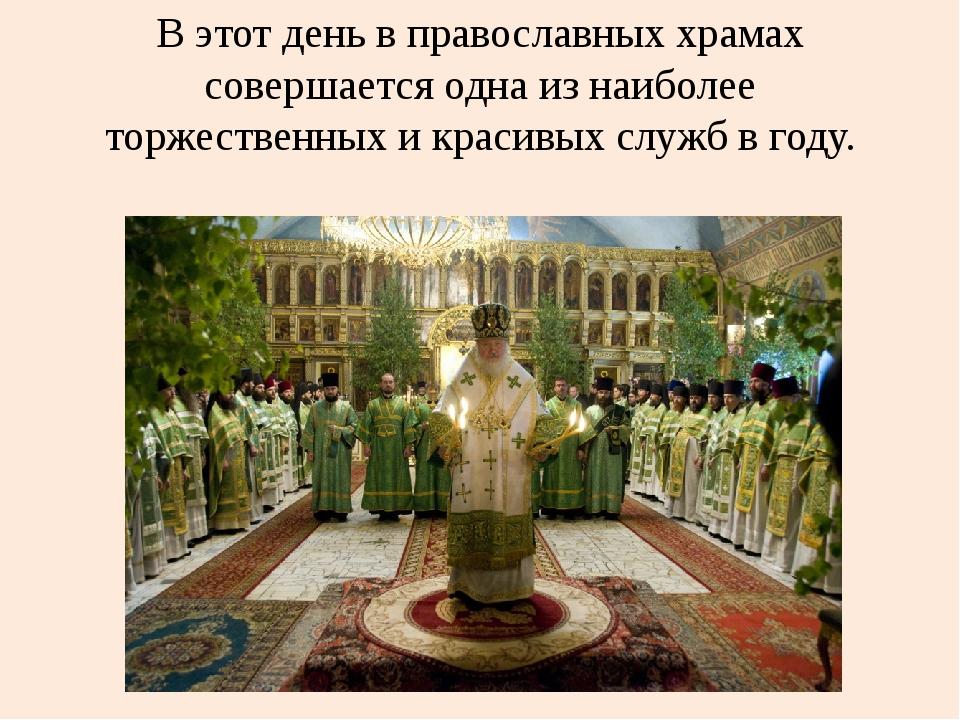 В этот день в православных храмах совершается одна из наиболее торжественных...