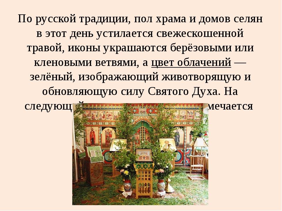 По русской традиции, пол храма и домов селян в этот день устилается свежескош...