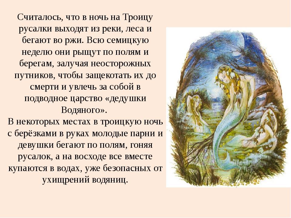 Считалось, что в ночь на Троицу русалки выходят из реки, леса и бегают во ржи...
