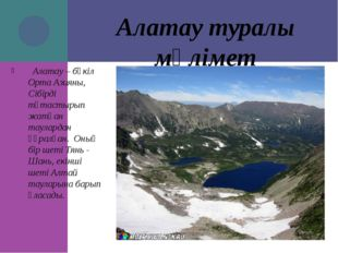 Алатау туралы мәлімет Алатау – бүкіл Орта Азияны, Сібірді тұтастырып жатқан т