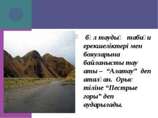 """бұл таудың табиғи ерекшеліктері мен бояуларына байланысты тау аты – """"Алатау"""""""