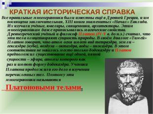 Все правильные многогранники были известны ещё в Древней Греции, и им посвяще