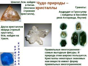 Чудо природы – кристаллы Правильные многогранники - самые выгодные фигуры. И