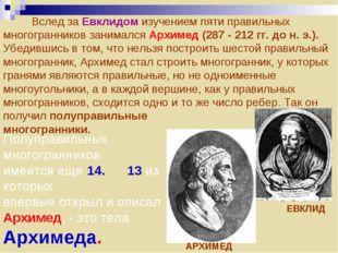 Вслед за Евклидом изучением пяти правильных многогранников занимался Архимед