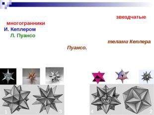 Кроме правильных и полуправильных многогранников красивые формы имеют так наз
