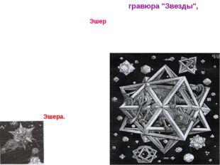 """Наиболее интересной из работ является гравюра """"Звезды"""", на которой можно увид"""