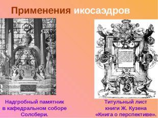 Применения икосаэдров Титульный лист книги Ж. Кузена «Книга о перспективе».