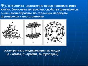 Фуллерены - достаточно новое понятие в мире химии. Они очень интересны, свойс