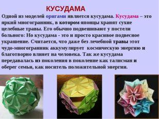 Одной из моделей оригами является кусудама. Кусудама – это яркий многогранни