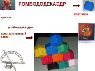 РОМБОДОДЕКАЭДР Ромбододекаэдр –это двенадцатигранник, гранями которого являют
